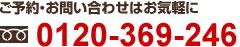 フリーダイヤル 0120-369-246