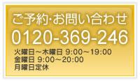 ご予約 お問い合わせ 0120-369-246